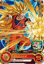 SUPER DRAGON BALL HEROES PBS-18 (with golden)