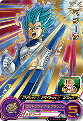 SUPER DRAGON BALL HEROES PBS-20 (without golden)