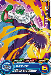 SUPER DRAGON BALL HEROES PBS-23