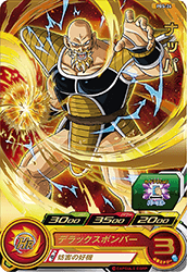 SUPER DRAGON BALL HEROES PBS-26