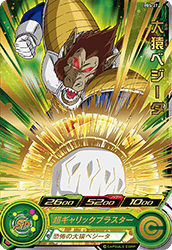 SUPER DRAGON BALL HEROES PBS-27