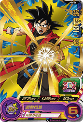 SUPER DRAGON BALL HEROES PBS-28