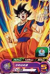 SUPER DRAGON BALL HEROES PBS-30