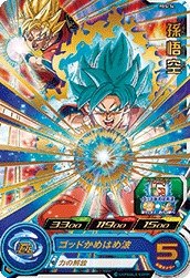 SUPER DRAGON BALL HEROES PBS-34 (without golden)