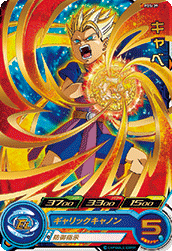 SUPER DRAGON BALL HEROES PBS-39 (with golden)