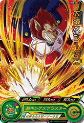 SUPER DRAGON BALL HEROES PBS-42