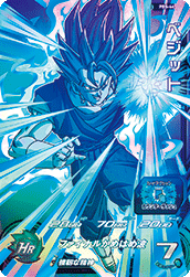 SUPER DRAGON BALL HEROES PBS-44