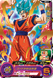 SUPER DRAGON BALL HEROES PBS-48 (with golden)