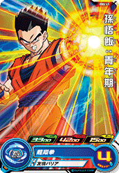SUPER DRAGON BALL HEROES PBS-49 (without golden)