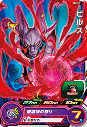 SUPER DRAGON BALL HEROES PBS-51 (without golden)