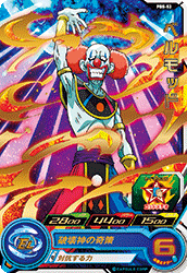 SUPER DRAGON BALL HEROES PBS-52 (with golden)