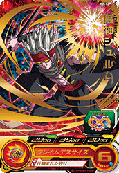 SUPER DRAGON BALL HEROES PBS-56 (without golden)