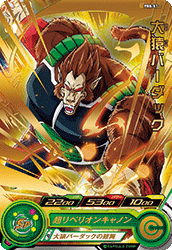 SUPER DRAGON BALL HEROES PBS-57 (with golden)