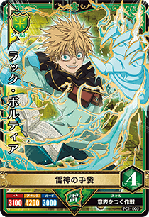 BLACK CLOVER GRIMOIRE BATTLE PC1-005