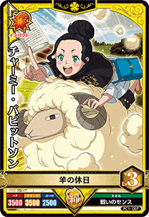 BLACK CLOVER GRIMOIRE BATTLE PC1-007