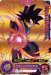SUPER DRAGON BALL HEROES PCS-01