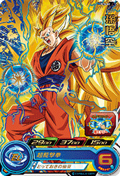 SUPER DRAGON BALL HEROES PCS-02