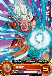 SUPER DRAGON BALL HEROES PCS-06