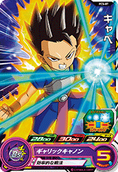 SUPER DRAGON BALL HEROES PCS-07