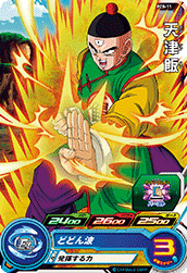 SUPER DRAGON BALL HEROES PCS-11
