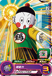 SUPER DRAGON BALL HEROES PCS-12