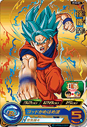 SUPER DRAGON BALL HEROES PCS2-01