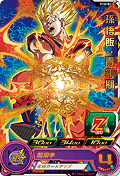 SUPER DRAGON BALL HEROES PCS2-02