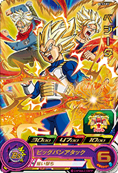 SUPER DRAGON BALL HEROES PCS2-03
