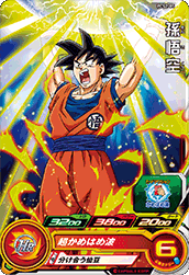 SUPER DRAGON BALL HEROES PCS2-05