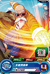 SUPER DRAGON BALL HEROES PCS2-10