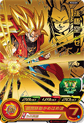 SUPER DRAGON BALL HEROES PCS3-01
