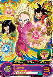 SUPER DRAGON BALL HEROES PCS3-03