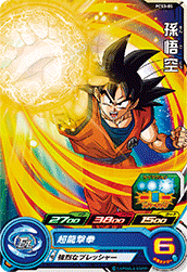 SUPER DRAGON BALL HEROES PCS3-05