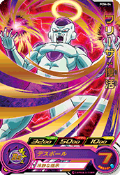 SUPER DRAGON BALL HEROES PCS4-04