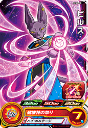 SUPER DRAGON BALL HEROES PCS4-10