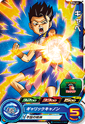 SUPER DRAGON BALL HEROES PCS4-12