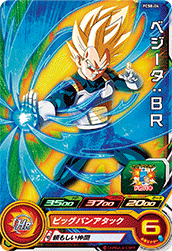 SUPER DRAGON BALL HEROES PCS8-04