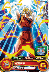 SUPER DRAGON BALL HEROES PCS9-01 Son Goku