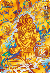 SUPER DRAGON BALL HEROES PG-01 Son Goku
