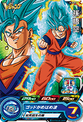SUPER DRAGON BALL HEROES PJS-02