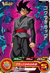 SUPER DRAGON BALL HEROES PJS-06