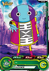 SUPER DRAGON BALL HEROES PJS-07
