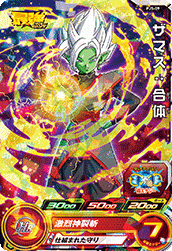 SUPER DRAGON BALL HEROES PJS-09
