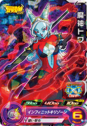 SUPER DRAGON BALL HEROES PJS-10
