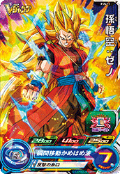 SUPER DRAGON BALL HEROES PJS-11