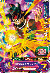 SUPER DRAGON BALL HEROES PJS-14