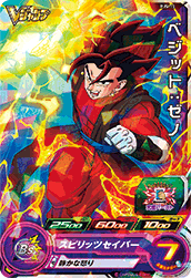 SUPER DRAGON BALL HEROES PJS-15 Vegetto : Xeno