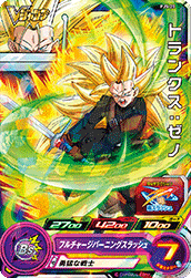 SUPER DRAGON BALL HEROES PJS-20