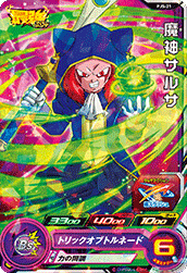 SUPER DRAGON BALL HEROES PJS-21