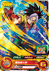 SUPER DRAGON BALL HEROES PJS-28